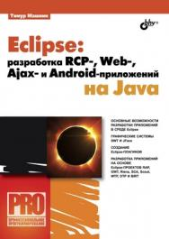 Eclipse: разработка RCP-, Web-, Ajax- и Android-приложений на Java ISBN 978-5-9775-0829-2
