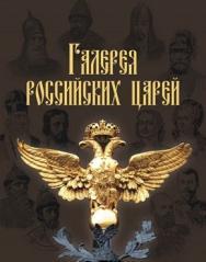 Галерея российских царей ISBN 978-5-9775-0834-6