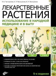 Лекарственные растения. Использование в народной медицине и быту ISBN 978-5-9775-0836-0