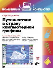 Путешествие в страну компьютерной графики ISBN 978-5-9775-0838-4