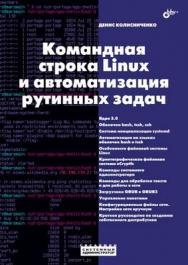 Командная строка Linux и автоматизация рутинных задач ISBN 978-5-9775-0850-6