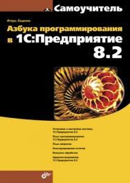 Азбука программирования в 1С:Предприятие 8.2 ISBN 978-5-9775-0852-0