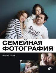 Семейная фотография ISBN 978-5-9775-0853-7