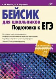 Бейсик для школьников. Подготовка к ЕГЭ ISBN 978-5-9775-0870-4