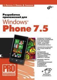 Разработка приложений для Windows Phone 7.5 ISBN 978-5-9775-0873-5