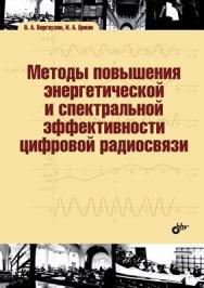 Методы повышения энергетической и спектральной эффективности цифровой радиосвязи. ISBN 978-5-9775-0878-0