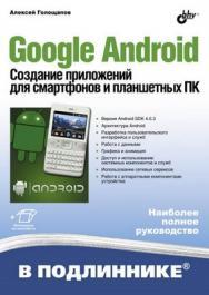 Google Android. Создание приложений для смартфонов и планшетных ПК ISBN 978-5-9775-0880-3