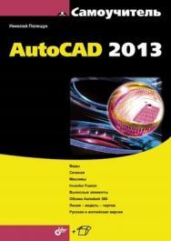 Самоучитель AutoCAD 2013 ISBN 978-5-9775-0889-6