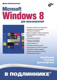Microsoft Windows 8 для пользователей ISBN 978-5-9775-0891-9