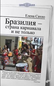 Бразилия - страна карнавала и не только ISBN 978-5-9775-0894-0