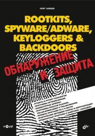 ROOTKITS, SPYWARE/ADWARE, KEYLOGGERS & BACKDOORS: обнаружение и защита ISBN 5-94157-868-7