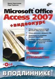 Microsoft® Office Access 2007 ISBN 978-5-9775-2049-2
