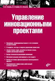 Управление инновационными проектами: учебник ISBN 978-5-9775-2647-0