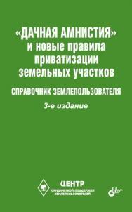 «Дачная амнистия» и новые правила приватизации земельных участков. Справочник землепользователя. ISBN 978-5-9775-2765-1