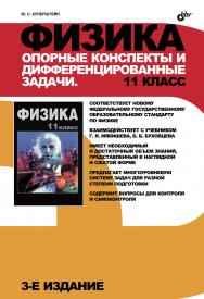 Физика. Опорные конспекты и дифференцированные задачи. 11 класс — 3-е изд. ISBN 978-5-9775-3083-5