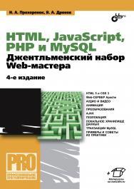 HTML, JavaScript, PHP и MySQL. Джентльменский набор Web-мастера, 4-е изд. ISBN 978-5-9775-3130-6