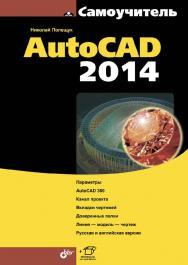 Самоучитель AutoCAD 2014 ISBN 978-5-9775-3292-1