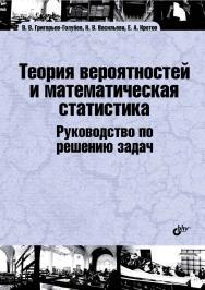 Теория вероятностей и математическая статистика. Руководство по решению задач ISBN 978-5-9775-3294-5