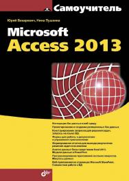 Самоучитель Microsoft Access 2013 ISBN 978-5-9775-3299-0