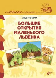 Большие открытия маленького львёнка ISBN 978-5-9775-3304-1
