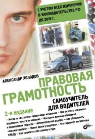 Правовая грамотность. Самоучитель для водителей. ISBN 978-5-9775-3306-5
