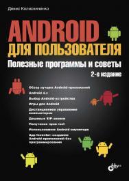 Android для пользователя. Полезные программы и советы ISBN 978-5-9775-3307-2