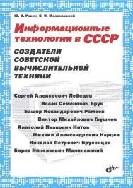 Информационные технологии в СССР. Создатели советской вычислительной техники ISBN 978-5-9775-3309-6