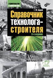 Справочник технолога-строителя. 3 изд. ISBN 978-5-9775-3310-2