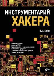 Инструментарий хакера ISBN 978-5-9775-3314-0