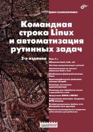 Командная строка Linux и автоматизация рутинных задач ISBN 978-5-9775-3319-5