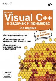 Microsoft® Visual C++ в задачах и примерах ISBN 978-5-9775-3321-8