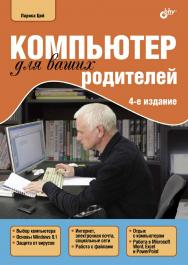 Компьютер для ваших родителей ISBN 978-5-9775-3325-6