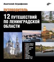 12 путешествий по Ленинградской области. Путеводитель ISBN 978-5-9775-3328-7