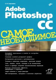 Adobe Photoshop CC. Самое необходимое ISBN 978-5-9775-3332-4