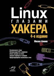 Linux глазами хакера ISBN 978-5-9775-3333-1