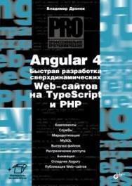 Angular 4. Быстрая разработка сверхдинамических Web-сайтов на TypeScript и PHP ISBN 978-5-9775-3334-8
