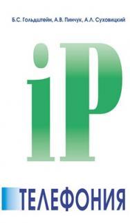 IP-Телефония ISBN 978-5-9775-3384-3