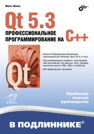 Qt 5.3. Профессиональное программирование на C++ ISBN 978-5-9775-3346-1