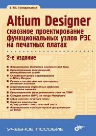 Altium Designer: сквозное проектирование функциональных узлов РЭС на печатных платах ISBN 978-5-9775-3349-2