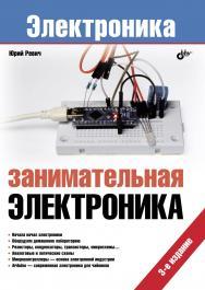 Занимательная электроника. — 3-е изд., перераб. и доп. ISBN 978-5-9775-6701-5