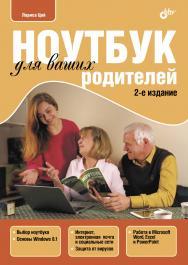Ноутбук для ваших родителей. 2-е изд., перераб. и доп. ISBN 978-5-9775-3481-9
