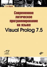 Современное логическое программирование на языке Visual Prolog 7.5 ISBN 978-5-9775-3487-1