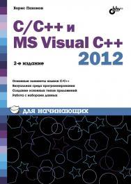 C/C++ и MS Visual C++ 2012 для начинающих. — 2-е изд., перераб. и доп. ISBN 978-5-9775-3489-5