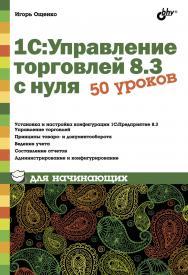 1С:Управление торговлей 8.3 с нуля. 50 уроков для начинающих ISBN 978-5-9775-3496-3