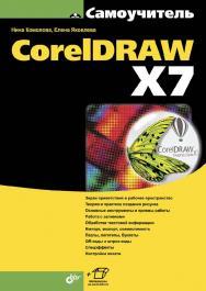 Самоучитель CorelDRAW X7 ISBN 978-5-9775-3500-7