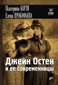 Джейн Остен и ее современницы ISBN 978-5-9775-3504-5