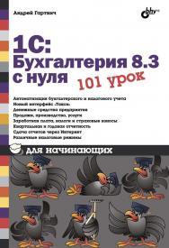 1С:Бухгалтерия 8.3 с нуля. 101 урок для начинающих. ISBN 978-5-9775-3508-3