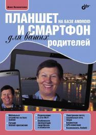 Планшет и смартфон на базе Android для ваших родителей. ISBN 978-5-9775-3510-6