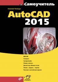 Самоучитель AutoCAD 2015 ISBN 978-5-9775-3512-0