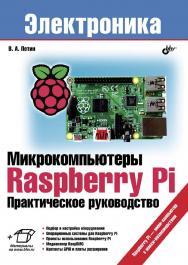 Микрокомпьютеры Raspberry Pi. Практическое руководство ISBN 978-5-9775-3519-9